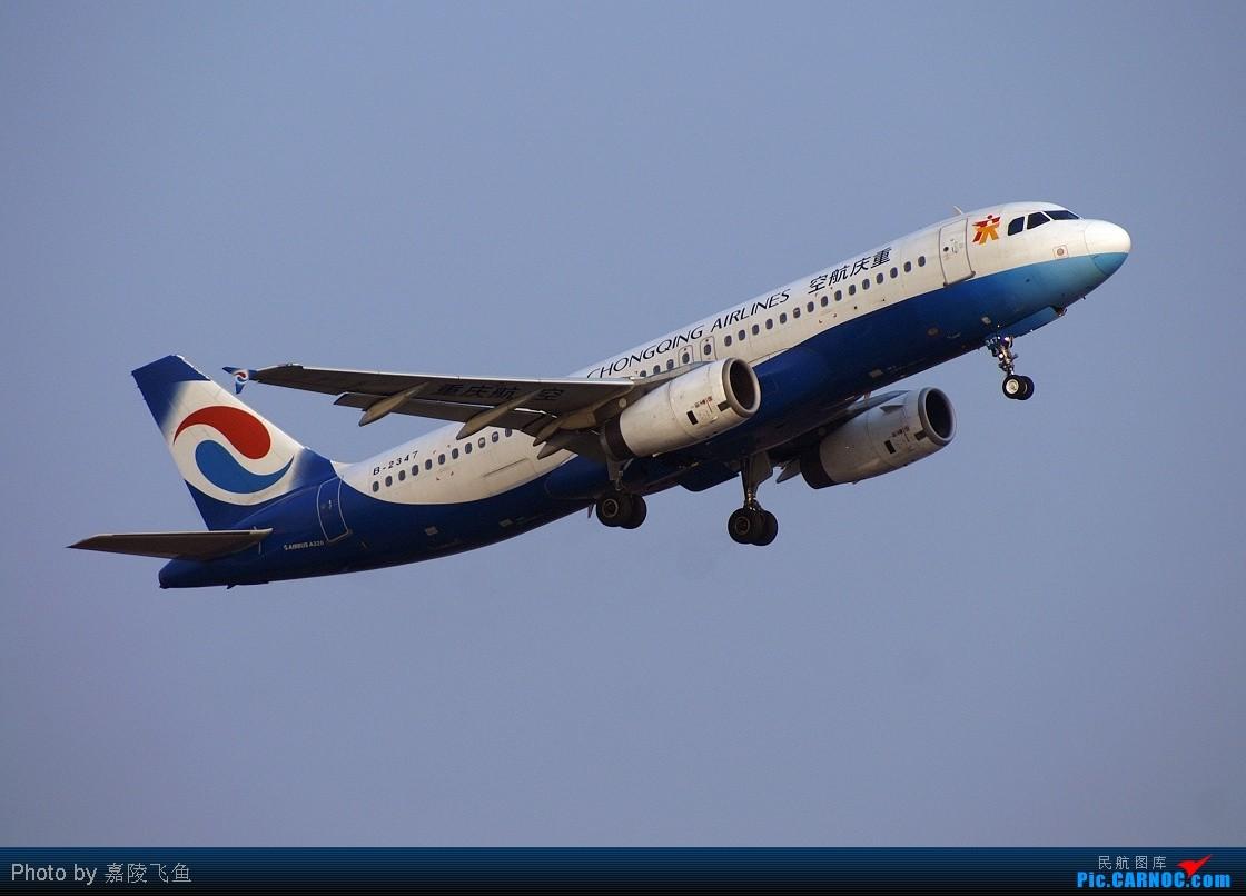 重庆���izd�b��b�_[原创]新一年的重庆航空 airbus a320-200 b-2347 中国重庆江北机场