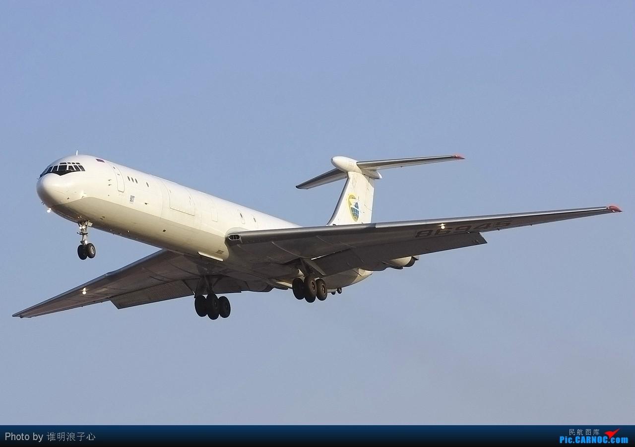 大鸡吧愹il�.���m_打破tsn烂天气定律,终于在好天气拍到好飞机,俄罗斯il-62m卡狗进近