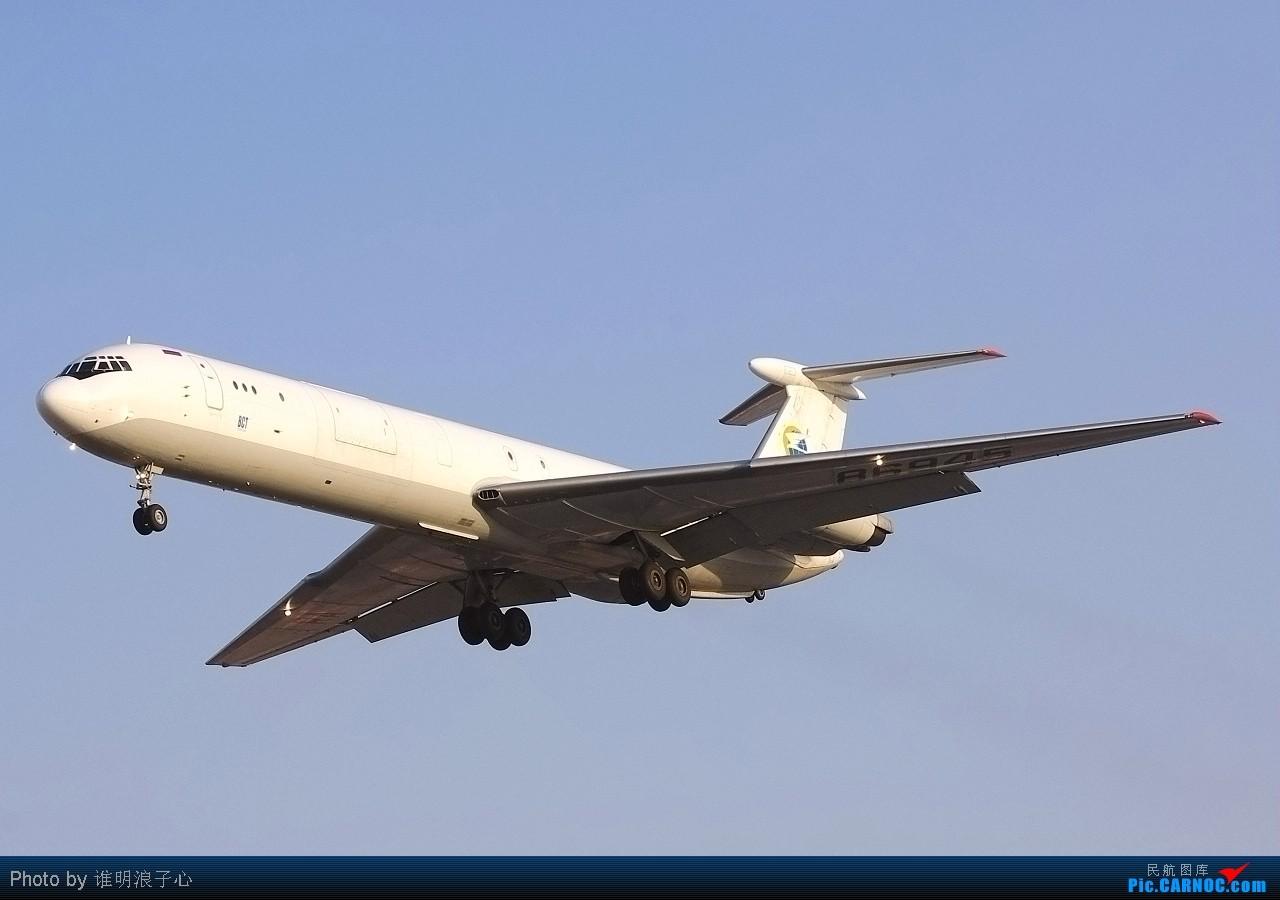亚洲色囹��il�!깢�y`m���_打破tsn烂天气定律,终于在好天气拍到好飞机,俄罗斯il-62m卡狗进近