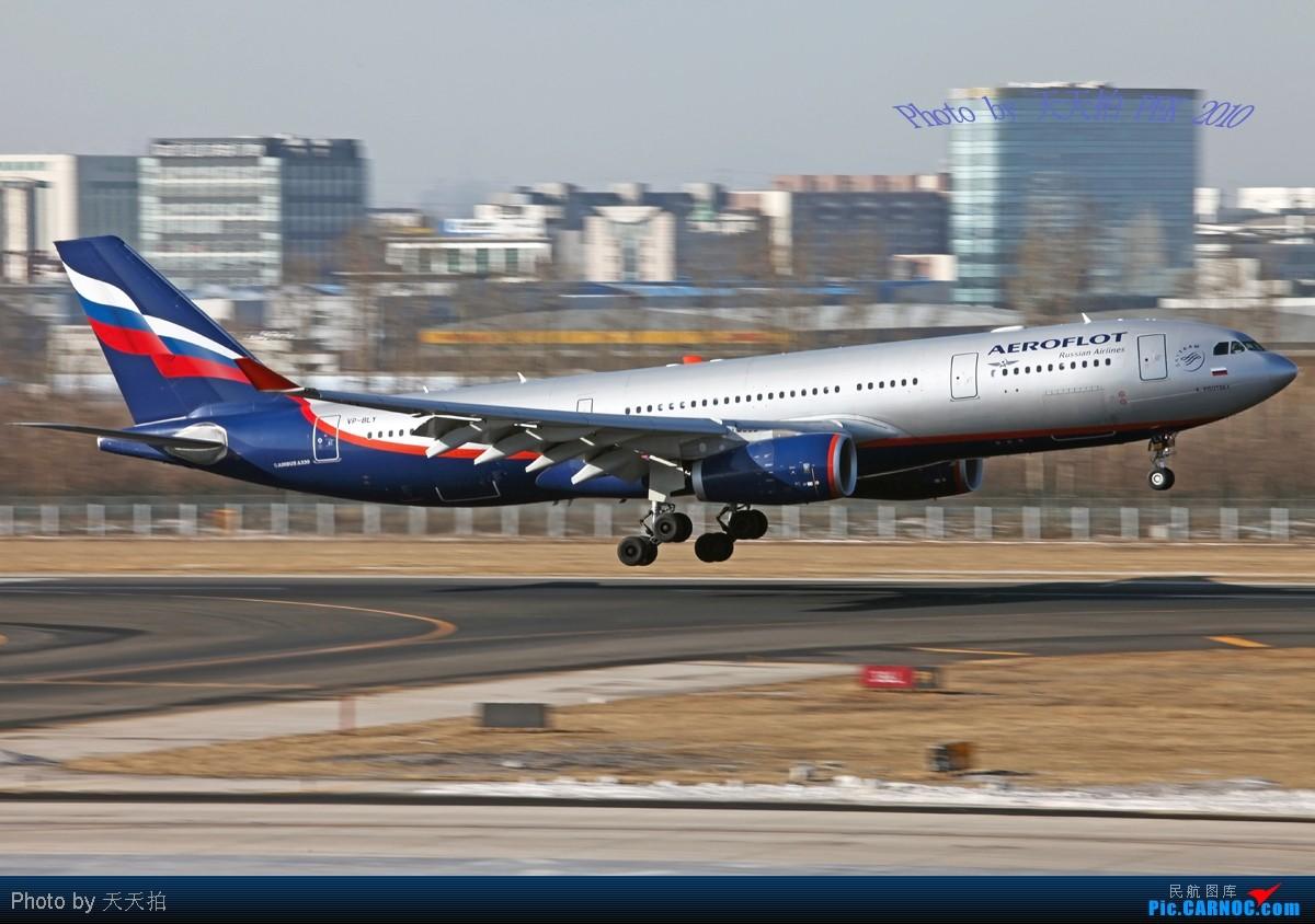 [原创]北京机场36左又增添新的拍机位在海关楼北边的五层楼门朝西 AIRBUS A330-200 VP-BLY 中国北京首都机场