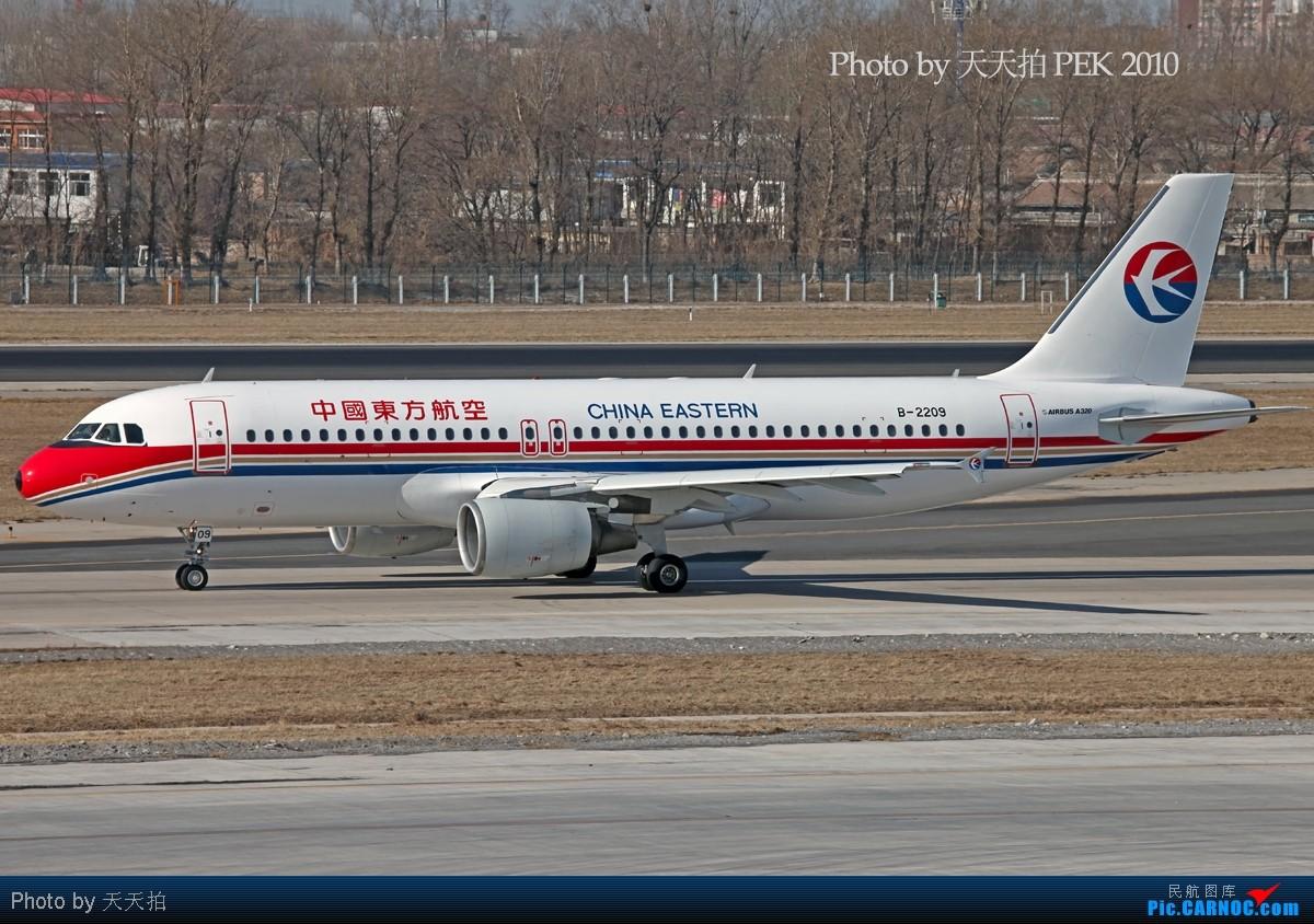 Re:[原创]北京机场36左又增添新的拍机位在海关楼北边的五层楼门朝西 AIRBUS A320-214 B-2209 中国北京首都机场