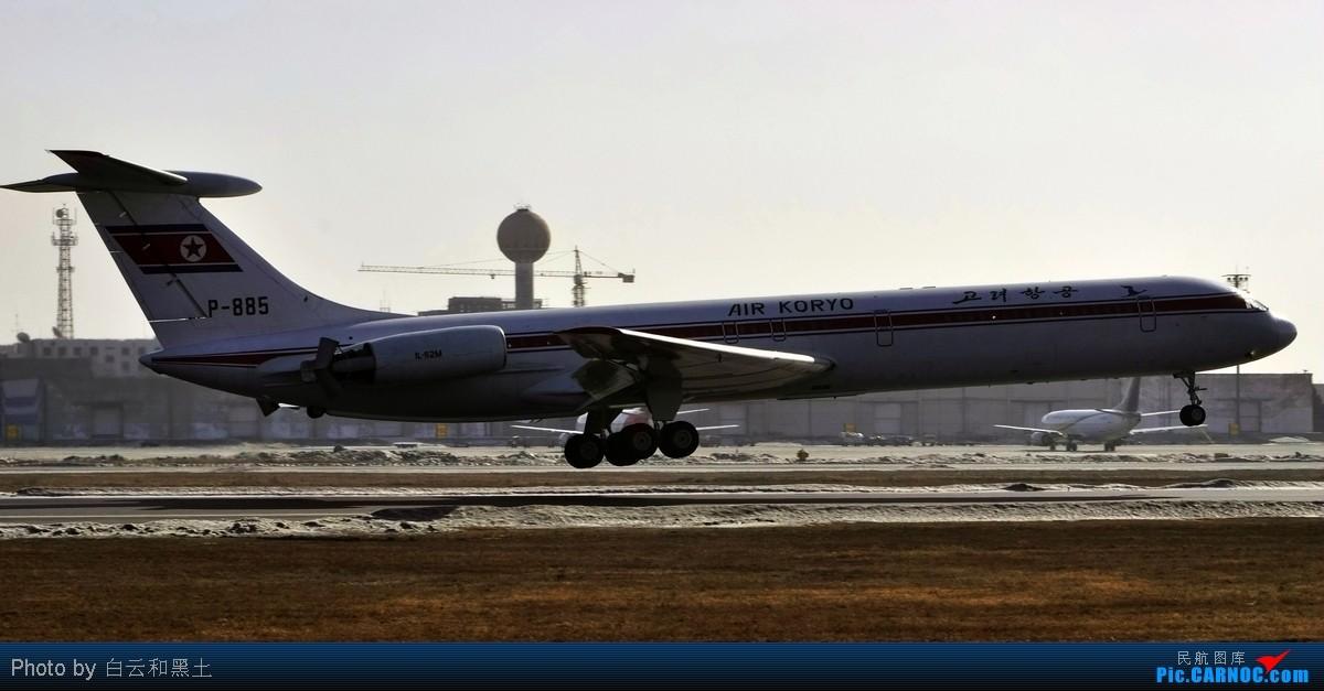 亚洲色囹��il�!깢�y`m���_ilyushin il-62m p-885 中国沈阳桃仙国际机场