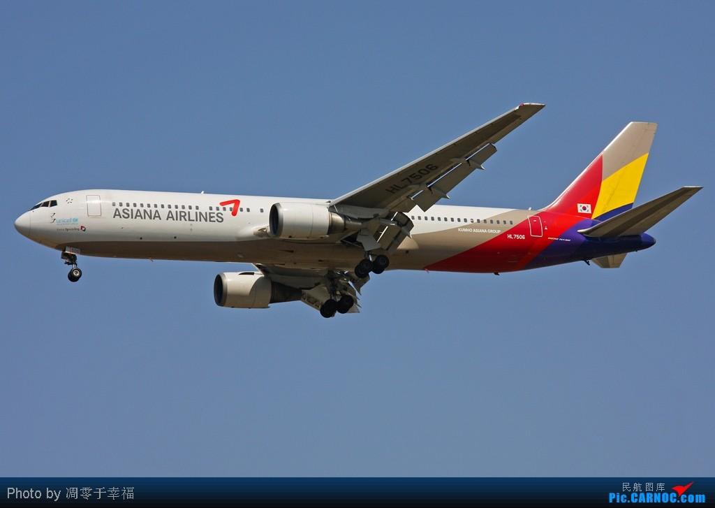Re:[原创]【BLDDQ】767是款很好的飞机!! BOEING 767-300 HL7506 中国北京首都机场