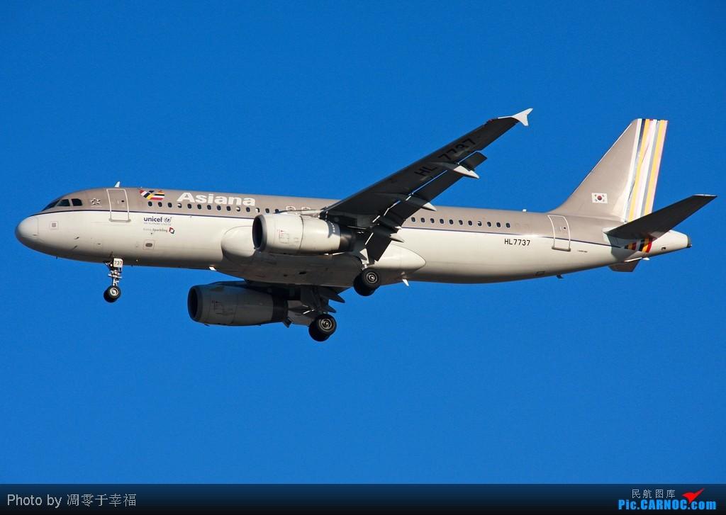 Re:[原创]【BLDDQ】将太极旗踩在脚下--今儿的国足还算是爷们!! AIRBUS A320-200 HL7737 中国北京首都机场