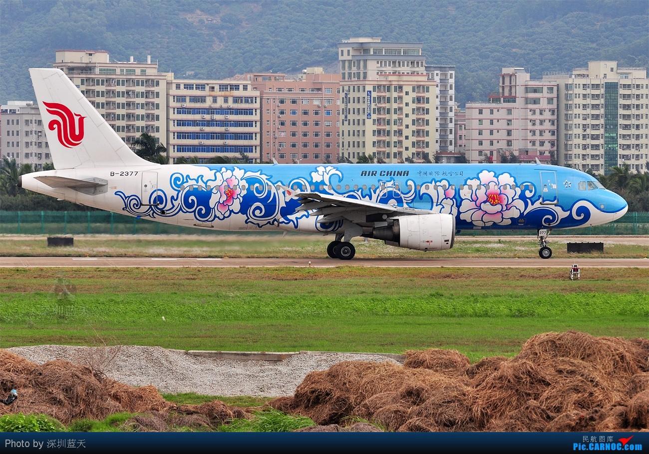 Re:[原创]【深圳飞友会】国航篇!在深圳,两架国航747同时出现在一张图里机会算是罕见的!还有黄牡丹和蓝牡丹一起祝大家新年快乐! AIRBUS A320-200 B-2377 中国深圳宝安机场
