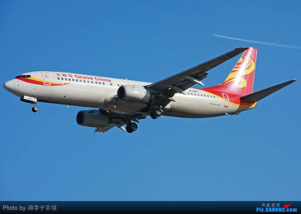 ]【BLDDQ】普天同庆迎新春,我们一家来拜年--祝大家春节+情人节幸福愉快!! BOEING 737-800 B-2637 中国北京首都机场