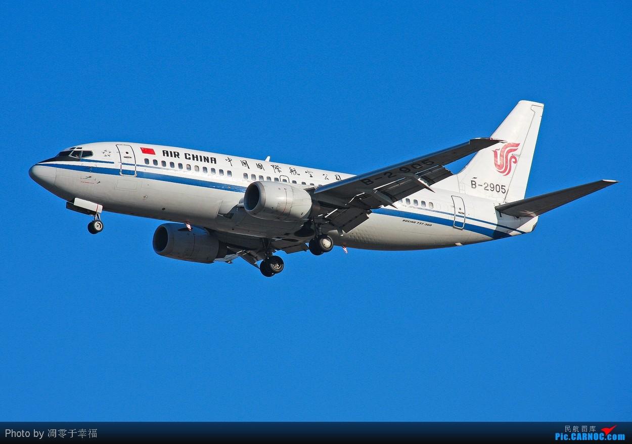 [原创]【BLDDQ】幸福假期就这样过去了。。。。 BOEING 737-300 B-2905 中国北京首都机场