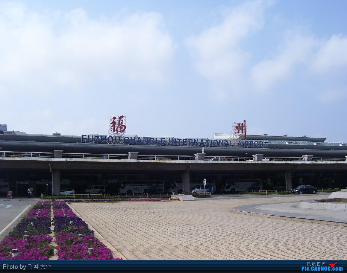 Re:[原创]机场的候机地带---航站楼—国内(欢迎大家跟帖)    中国福州长乐机场