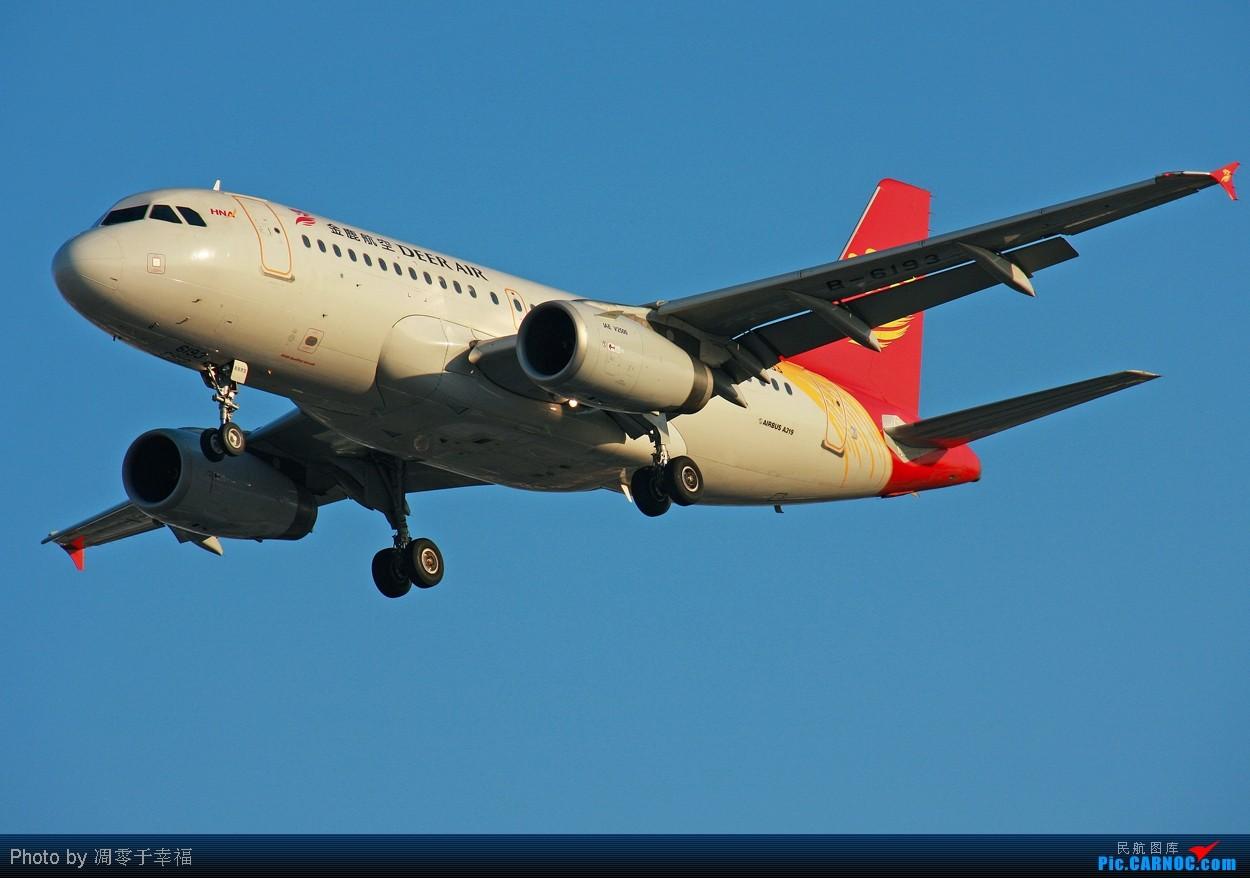 Re:[原创]【BLDDQ】呼啸而来,,泰山压顶!! AIRBUS A319-100 B-6193 中国北京首都机场