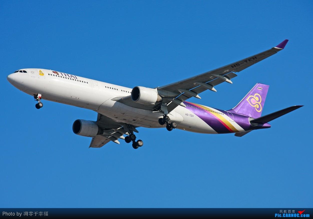 [原创]【BLDDQ】好天气好心情--同门兄弟来北京!! AIRBUS A330-300 HS-TEH 中国北京首都机场