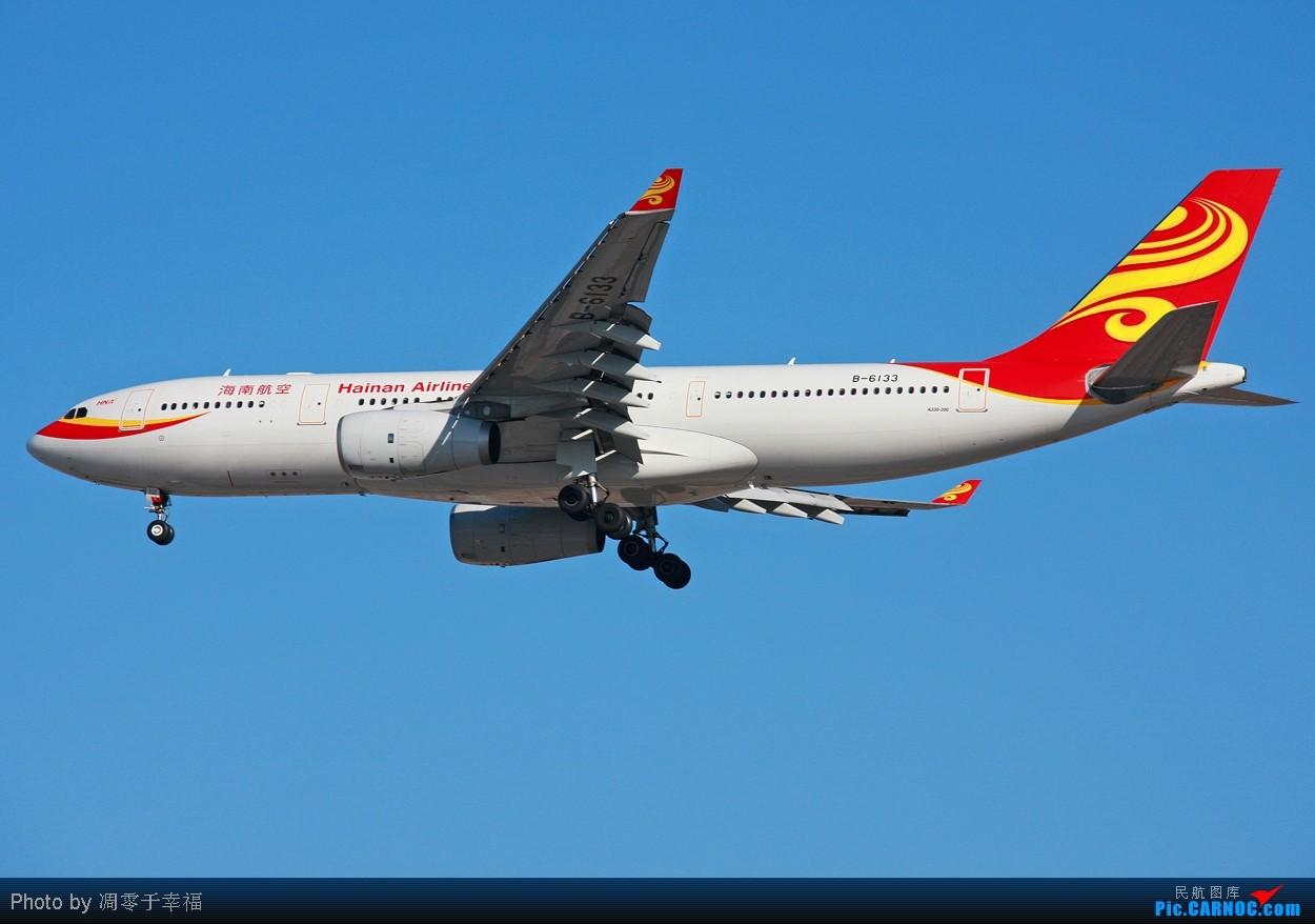 Re:[原创]【BLDDQ】PEK--各式各样,随风飘过!! AIRBUS A330-243 B-6133 中国北京首都机场