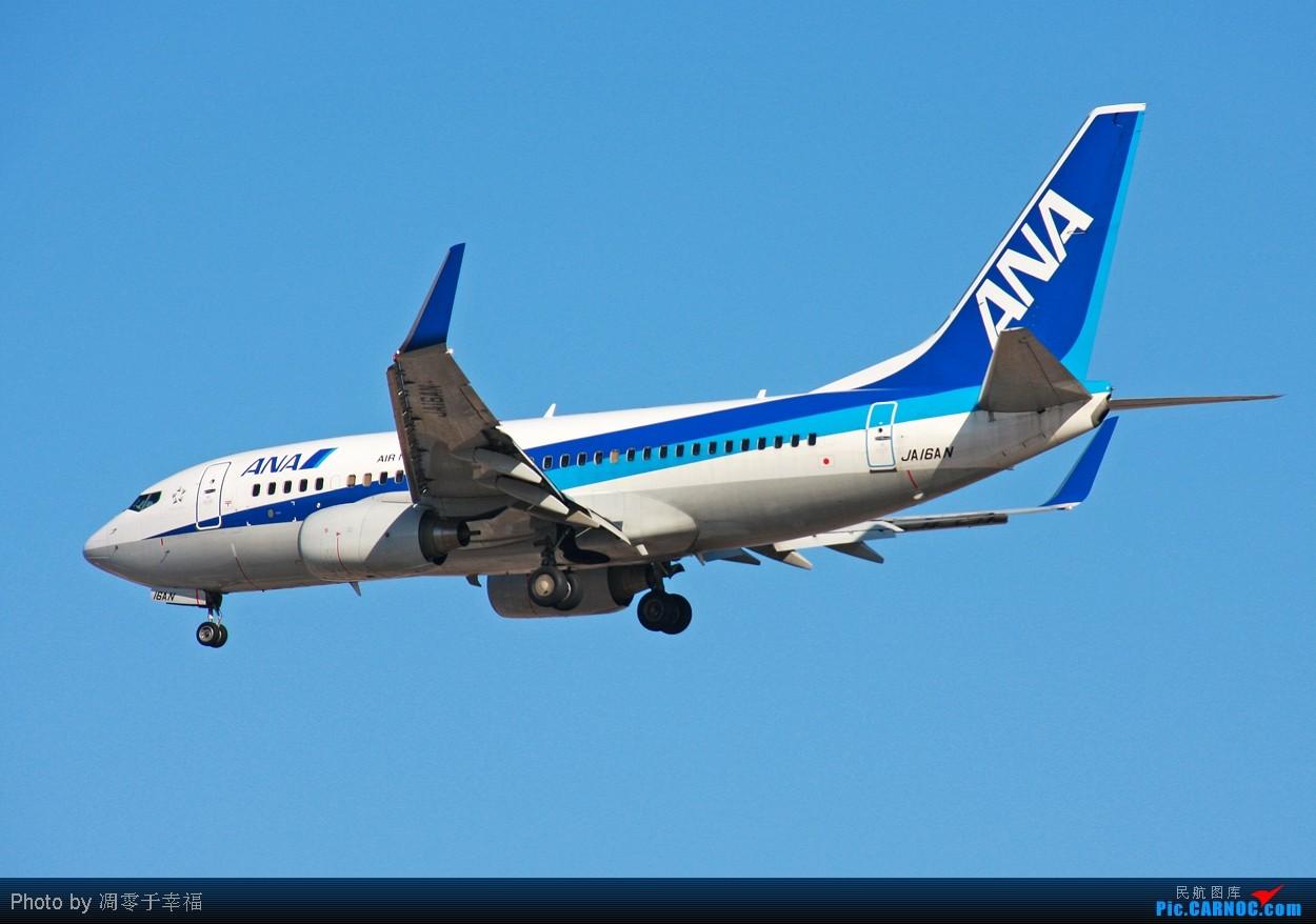 Re:[原创]【BLDDQ】加油新海,,绊倒日航你就是老大。。 BOEING 737-700 JA16AN 中国北京首都机场