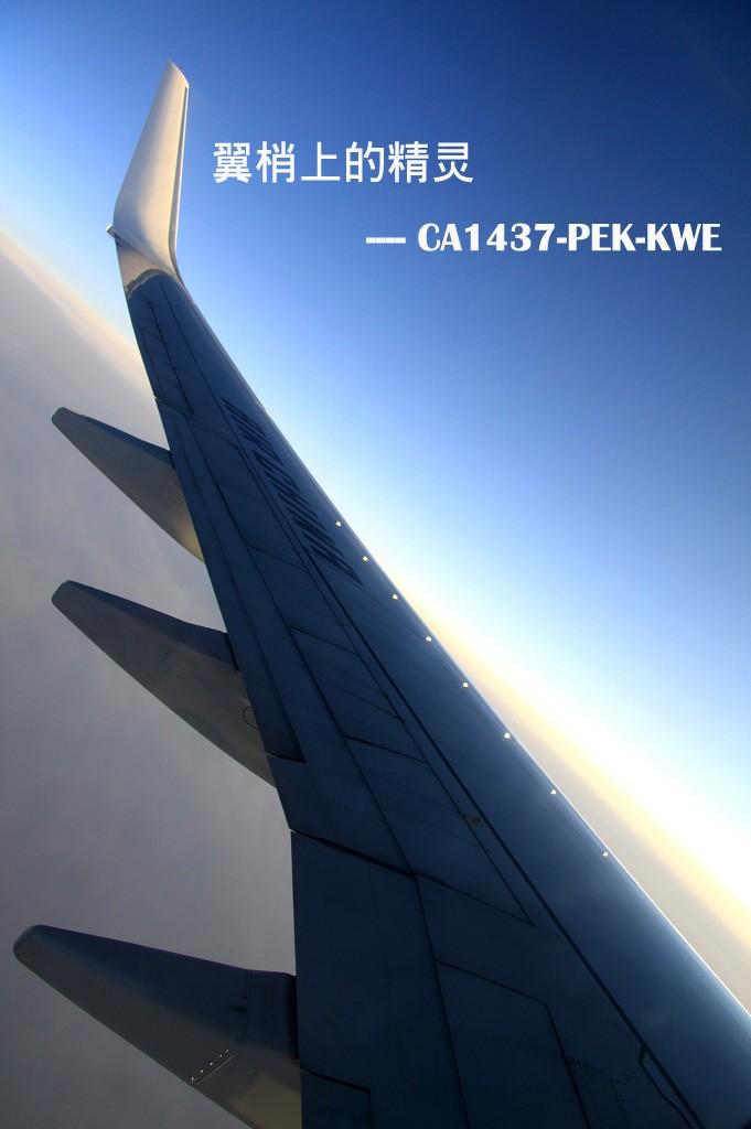 [原创]❀[贵阳飞友会]翼梢上的精灵-CA1437经济舱-PEK-KWE/瀑布边的木棉花-CZ3687头等舱-KWE-PEK❀