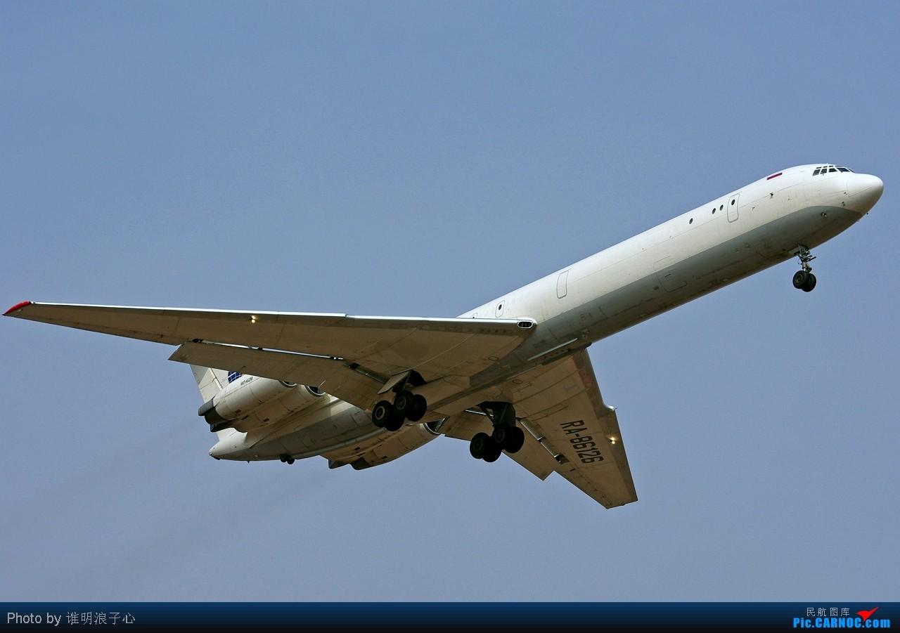 大鸡吧愹il�.���m_(这标题够长的了吧) ilyushin il-62m ra-86126 天津滨海国际机场