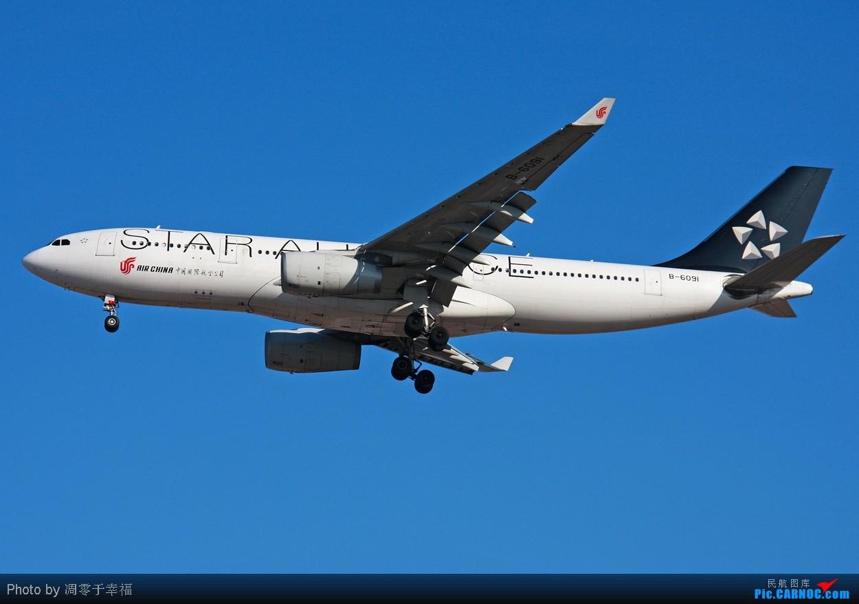 [原创]【BLDDQ】杯具呀!!--三段都座老虎凳!! AIRBUS A330-200 B-6091 中国北京首都机场
