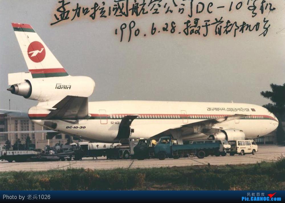 [原创]时空跨越廿年,中孟友谊长存! MCDONNELL DOUGLAS DC-10-30 S2-ACO 北京首都机场