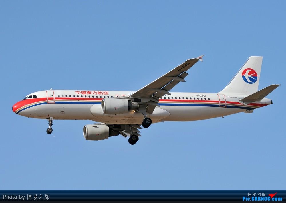 [原创]我要拍飞机 AIRBUS A320-214 B-2361 中国南京禄口机场