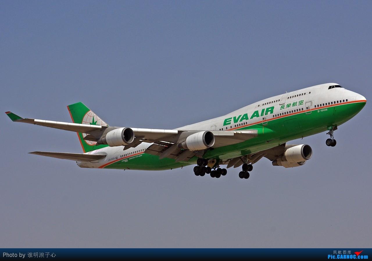 Re:[原创]【TSN飞友会】***升到747级了,咱这个帖子就只发珍藏的747*** BOEING 747-400 B-16408 天津滨海国际机场