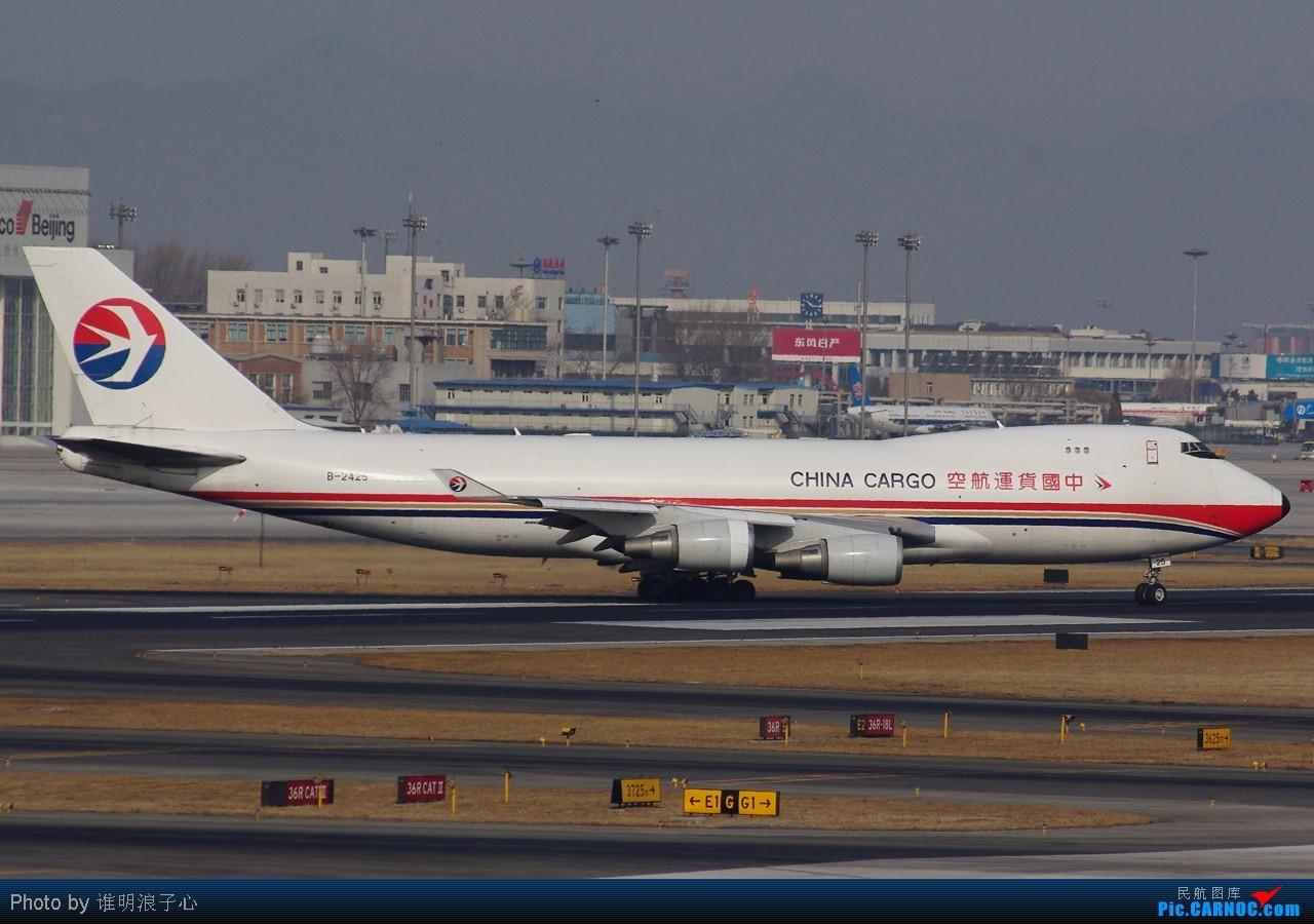 Re:[原创]【TSN飞友会】***升到747级了,咱这个帖子就只发珍藏的747*** BOEING 747-400F B-2425 北京首都机场