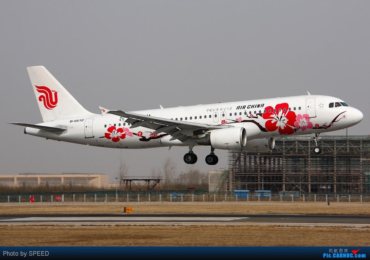 Re:[转贴]紫金、湖北18落。奉送皇冠一顶! AIRBUS A320 B-6610