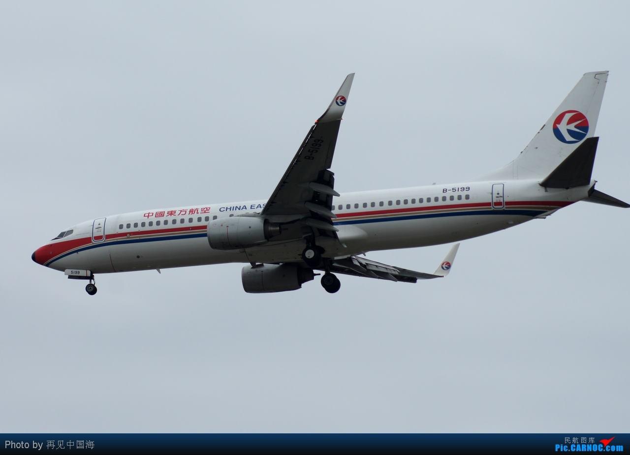 Re:[原创]W 边走边拍机(初次拍机) 海天三路站是个好地方 A网上叫stevenxi的A网的DAVID叫你回上海吃饭了 BOEING 737-800 B-5199 中国上海浦东机场