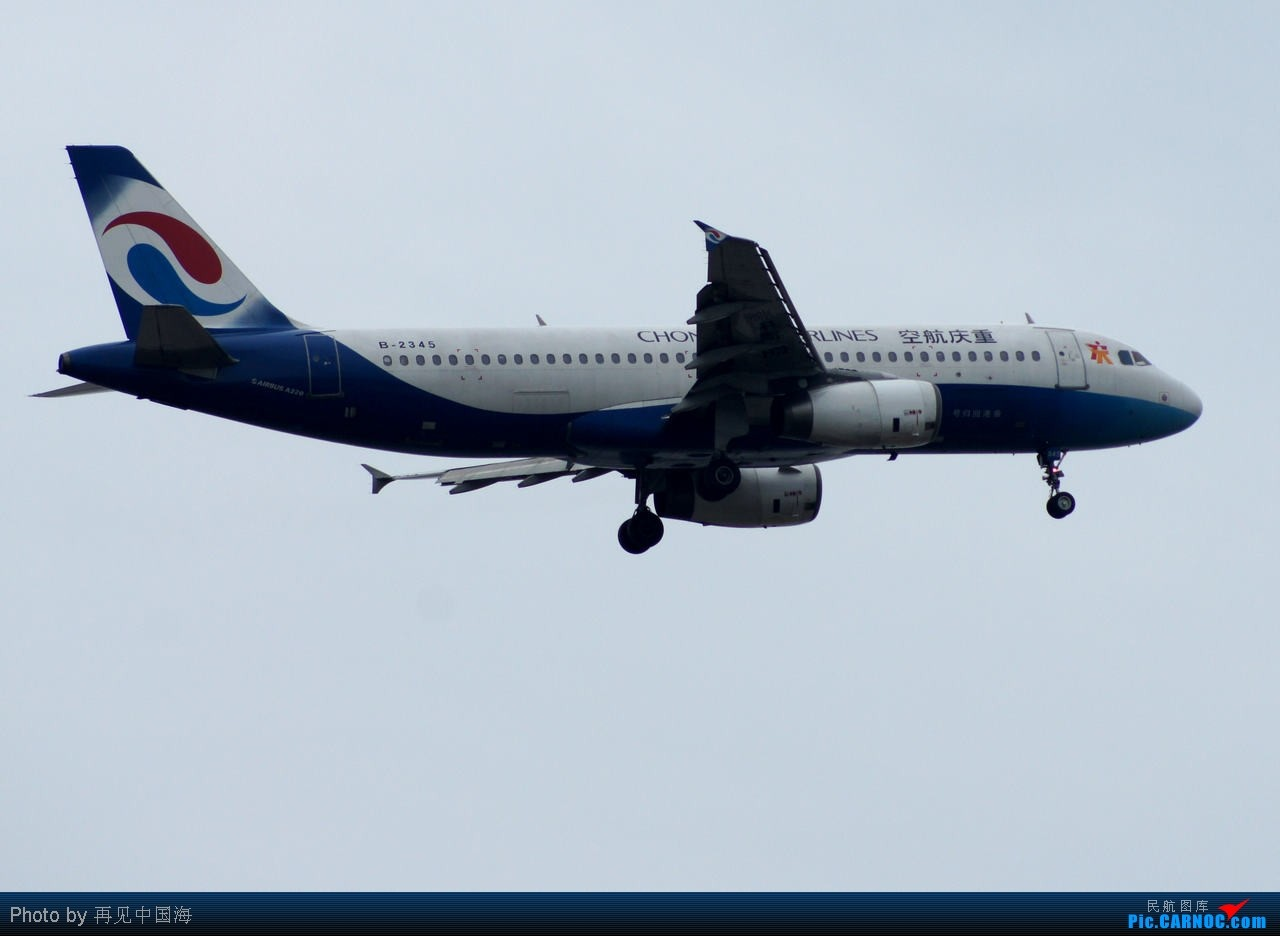 Re:[原创]W 边走边拍机(初次拍机) 海天三路站是个好地方 A网上叫stevenxi的A网的DAVID叫你回上海吃饭了 AIRBUS A320-200 B-2345 中国上海浦东机场