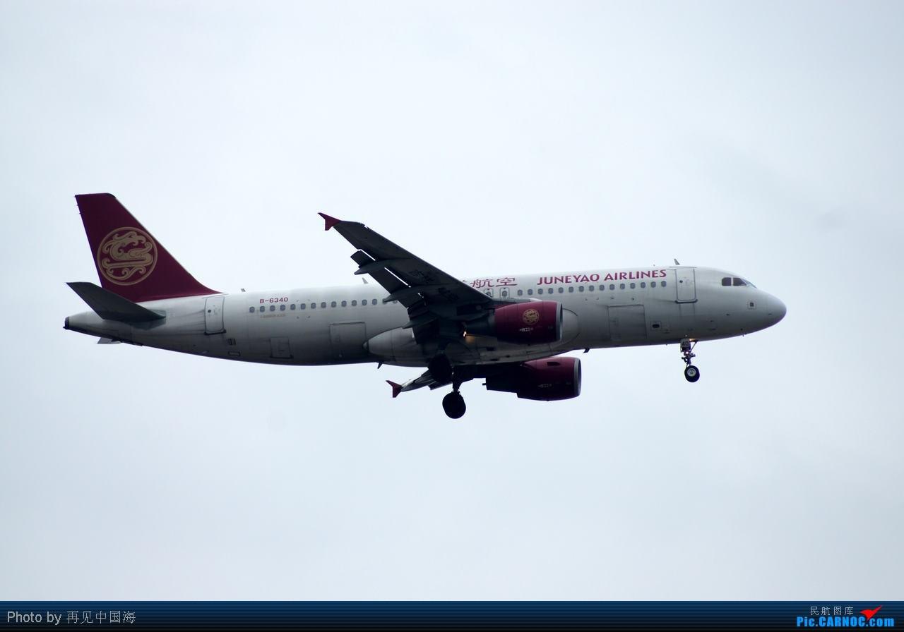 Re:[原创]W 边走边拍机(初次拍机) 海天三路站是个好地方 A网上叫stevenxi的A网的DAVID叫你回上海吃饭了 AIRBUS A320-200 B-6340 中国上海浦东机场