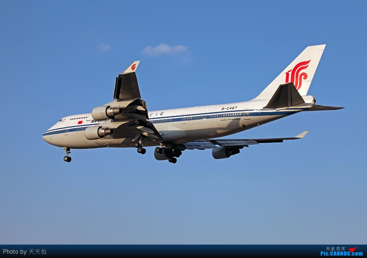 Re:[原创]中国国际航空公司大小机型 BOEING 747-400 B-2467 中国北京首都机场