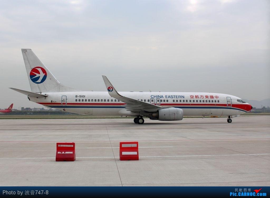 Re:[原创]【杭州飞友会】再度杀到杭州萧山机场T2场内拍机 BOEING 737-800 B-5101 中国杭州萧山机场