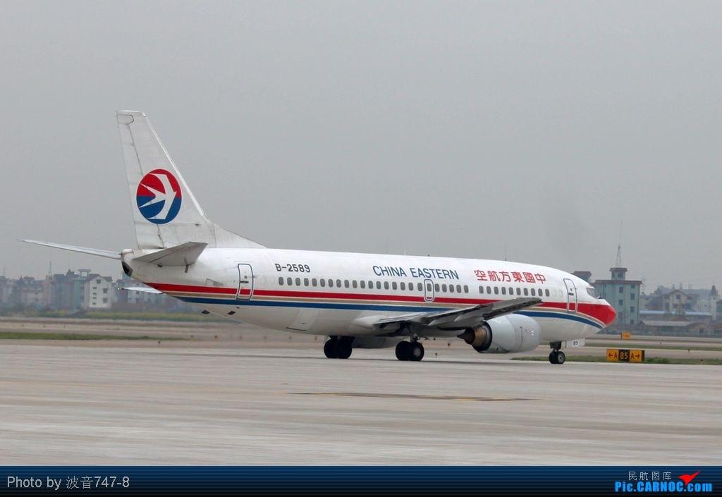 Re:[原创]【杭州飞友会】再度杀到杭州萧山机场T2场内拍机 BOEING 737-300 B-2589 中国杭州萧山机场