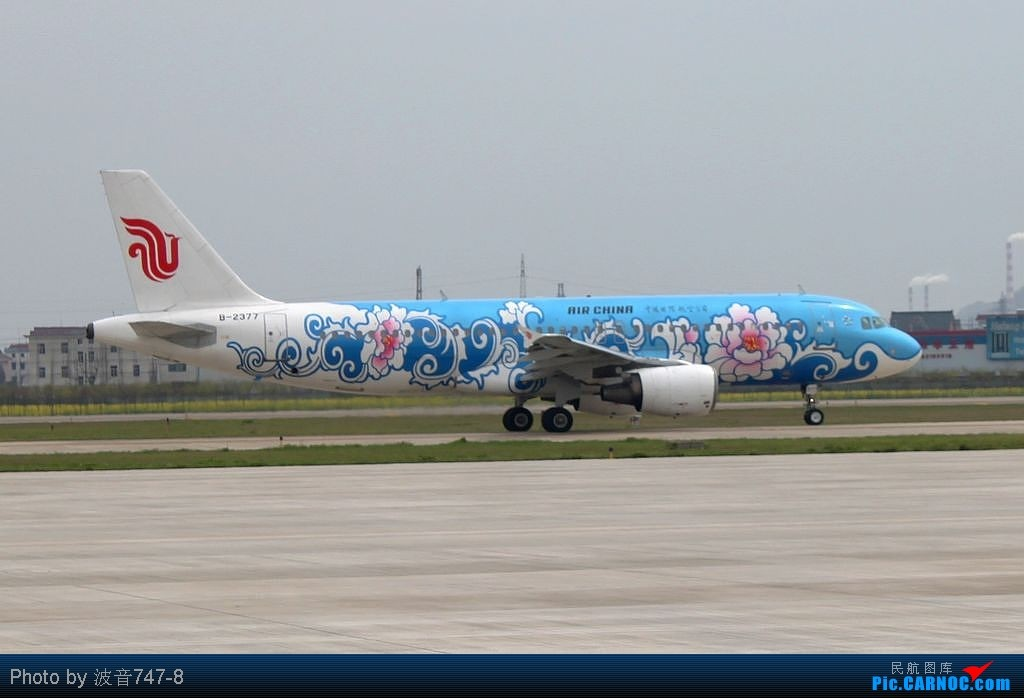 Re:[原创]【杭州飞友会】再度杀到杭州萧山机场T2场内拍机 AIRBUS A320-200 B-2377 中国杭州萧山机场