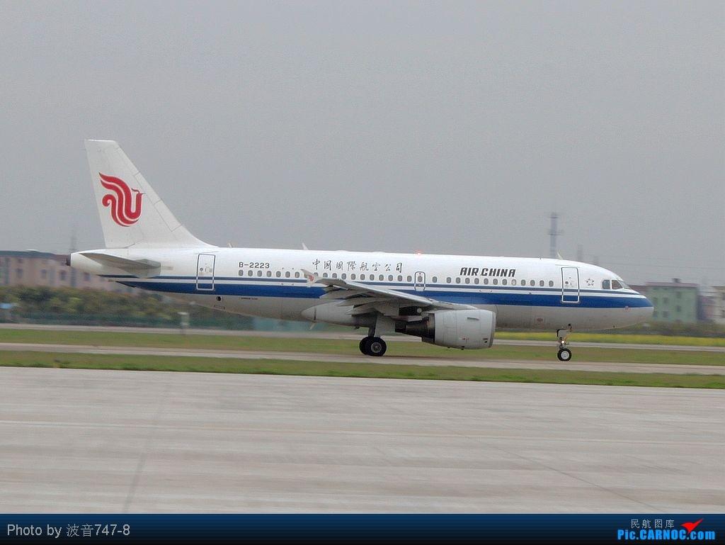 Re:[原创]【杭州飞友会】再度杀到杭州萧山机场T2场内拍机 AIRBUS A319-100 B-2223 中国杭州萧山机场