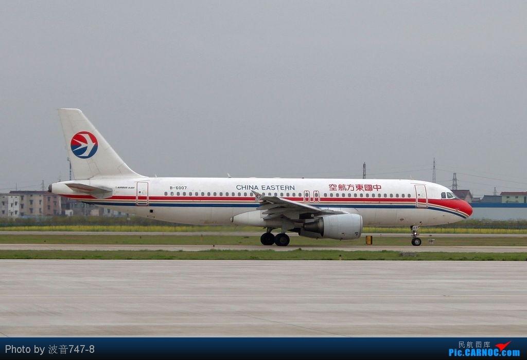 Re:[原创]【杭州飞友会】再度杀到杭州萧山机场T2场内拍机 AIRBUS A320-200 B-6007 中国杭州萧山机场