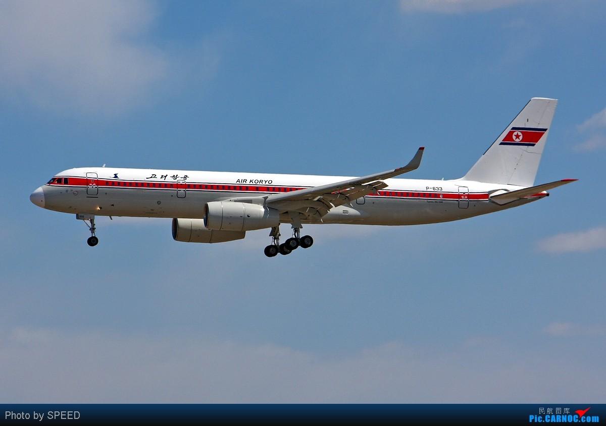 [原创]朝鲜又一架新飞机 P-633 TUPOLEV TU-204-100 P-633 北京