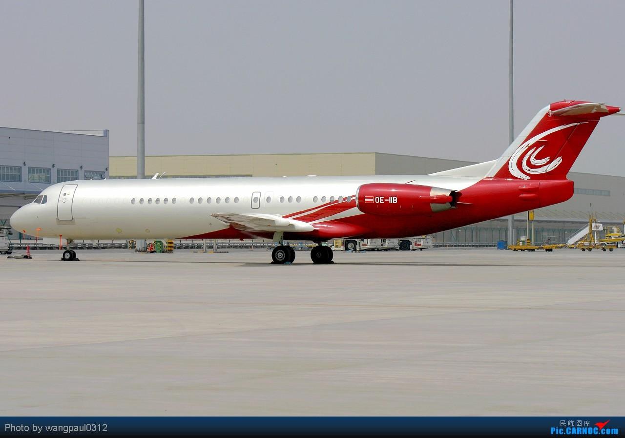 [原创]☪☪最近北京好天不多,发个国内不多见的福克100☪☪ FOKKER 100 OE-IIB 北京首都国际机场