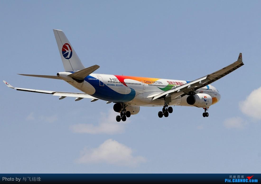 Re:[原创]2010上海第四十一届世界博览会开幕的脚步越来越近了,发世博彩绘机的集合贴我先来抛砖引玉欢迎大家跟贴。 AIRBUS A330-300 B-6127 北京首都
