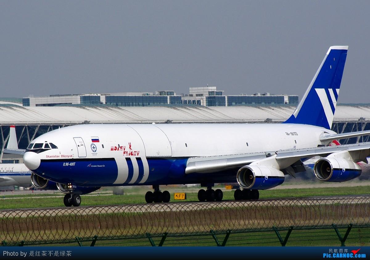中国�9.��f��i)�il�)~K�_ilyushin il-96-400t ra-96103 中国上海浦东机场