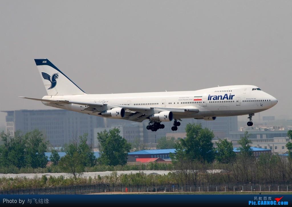Re:从TEHRAN THR来的IR802航班Boeing747-100组图! BOEING 747-100 EP-IAM 北京首都机场