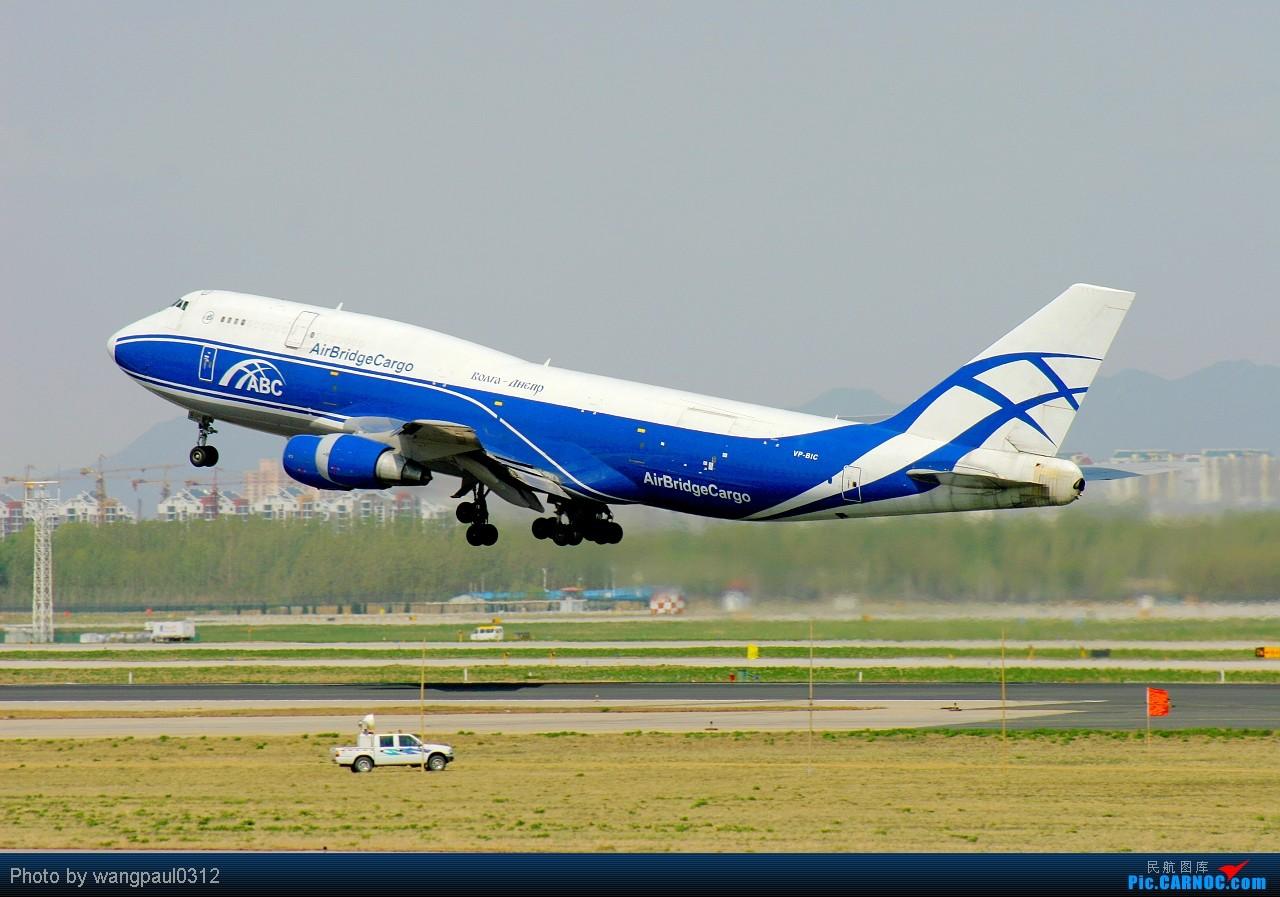 Re:[原创]◇◆◇◆白天逮到夜猫子----阿斯塔纳航空公司◇◆◇◆ BOEING 747-300F VP-BIC 北京首都国际机场