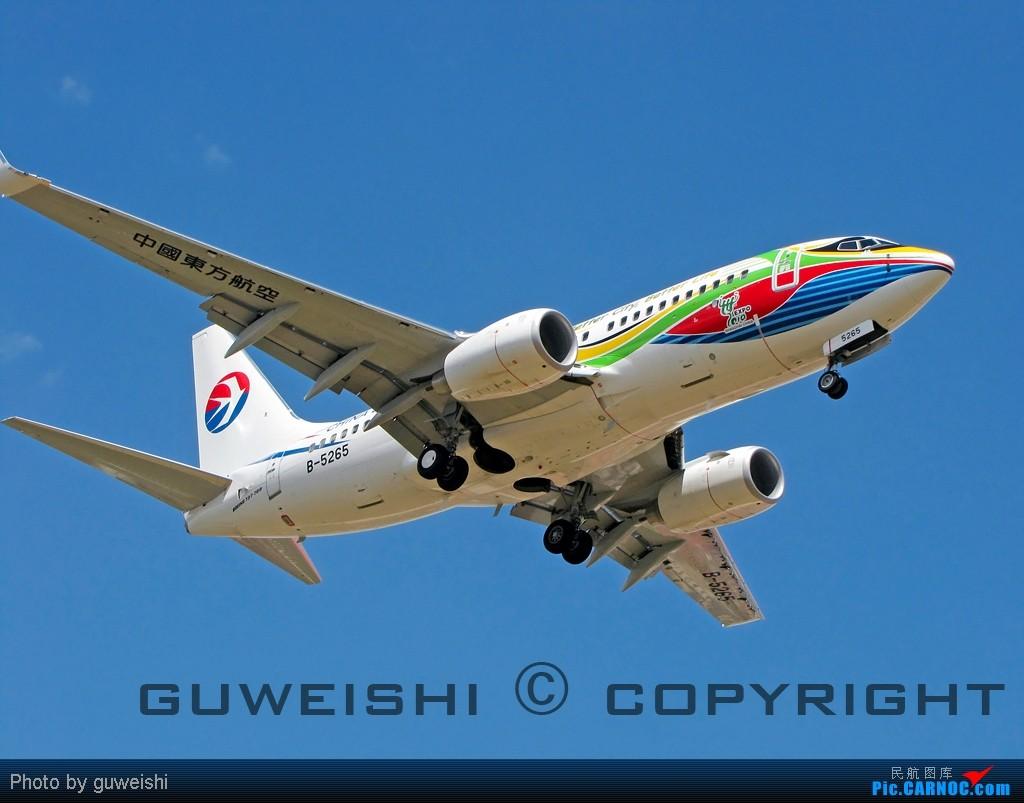 Re:[原创]【Guweishi制造】--我隐退归来,一组靓图跟大家打个招呼! BOEING 737-700 B-5265 昆明巫家坝国际机场