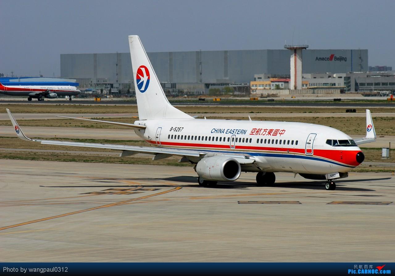 Re:[原创]看就要看新鲜的!中国-阿拉伯国家合作论坛部长级会议而来 BOEING 737-700 B-5257 北京首都国际机场