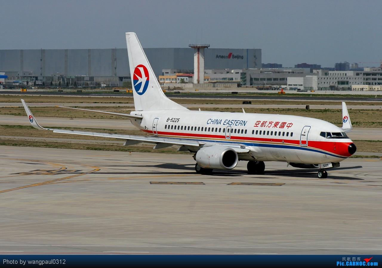 Re:[原创]看就要看新鲜的!中国-阿拉伯国家合作论坛部长级会议而来 BOEING 737-700 B-5225 北京首都国际机场
