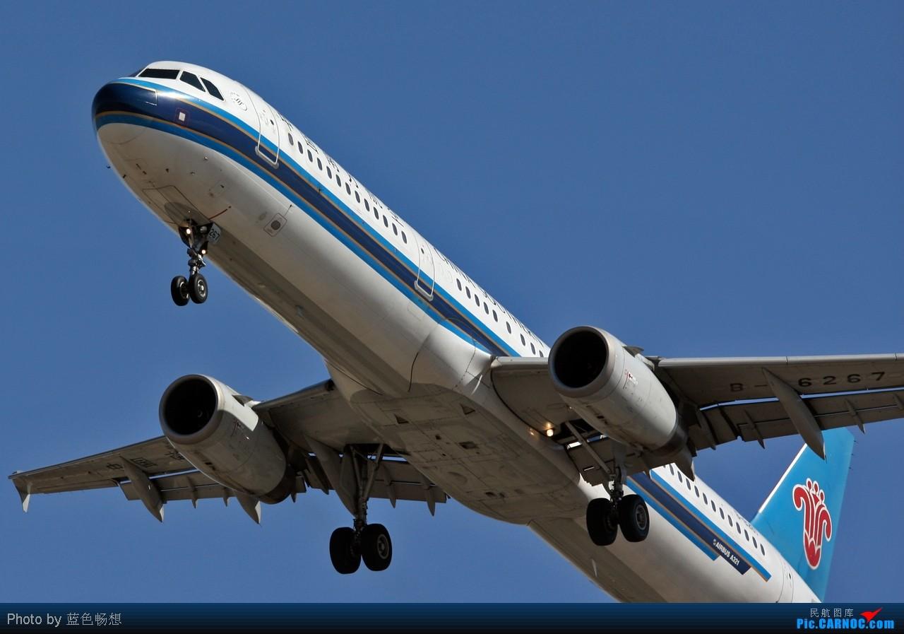 Re:[原创]<绝世痴飞>乍一看太巫家坝了!给你一个高仿真版的山寨巫家坝! AIRBUS A321 B-6267 中国北京首都机场