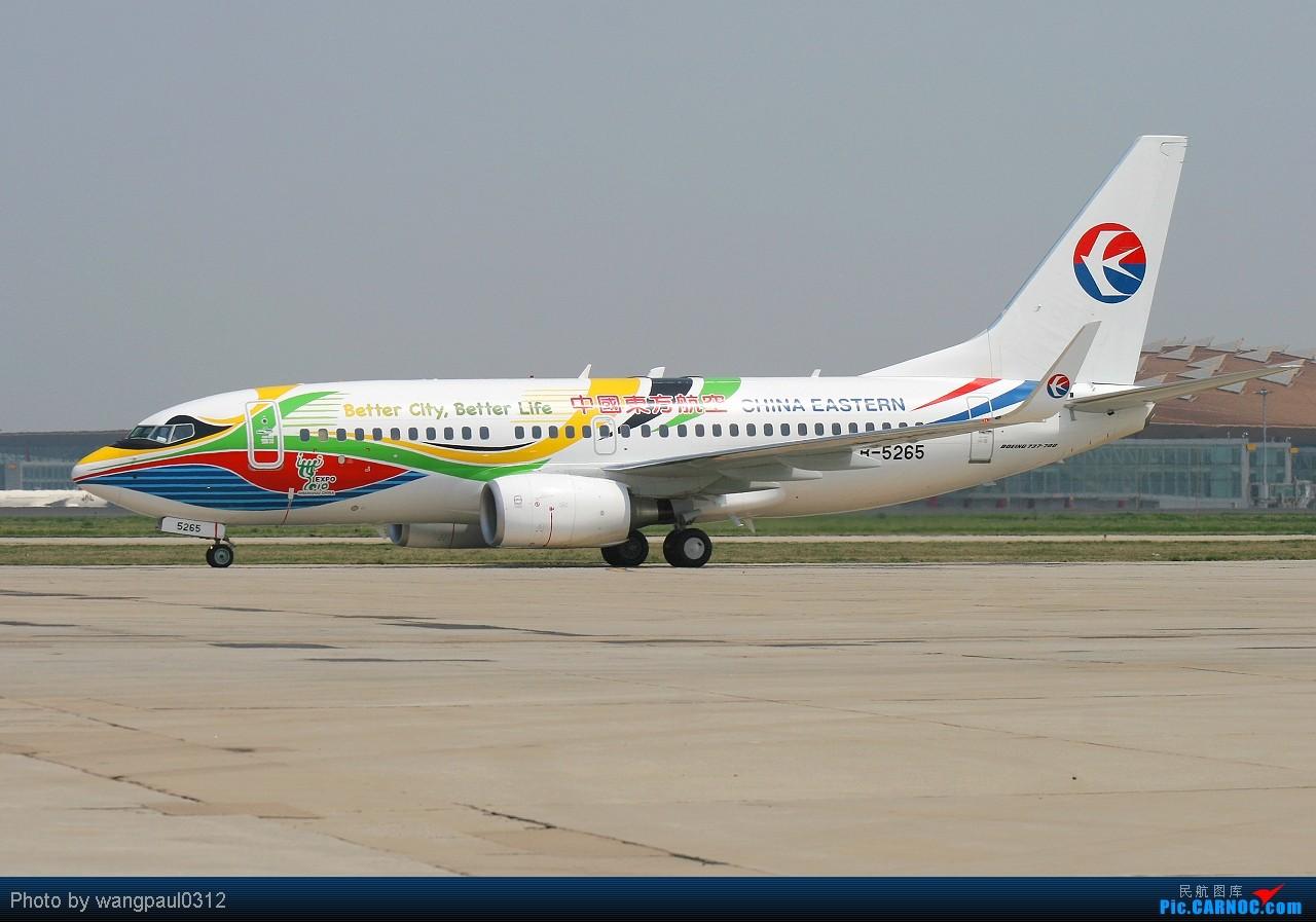☆☆☆世博の眼☆☆☆ 终于在白天拍到你啦!谢谢feng900提供的信息! BOEING 737-79P B-5265 北京首都国际机场
