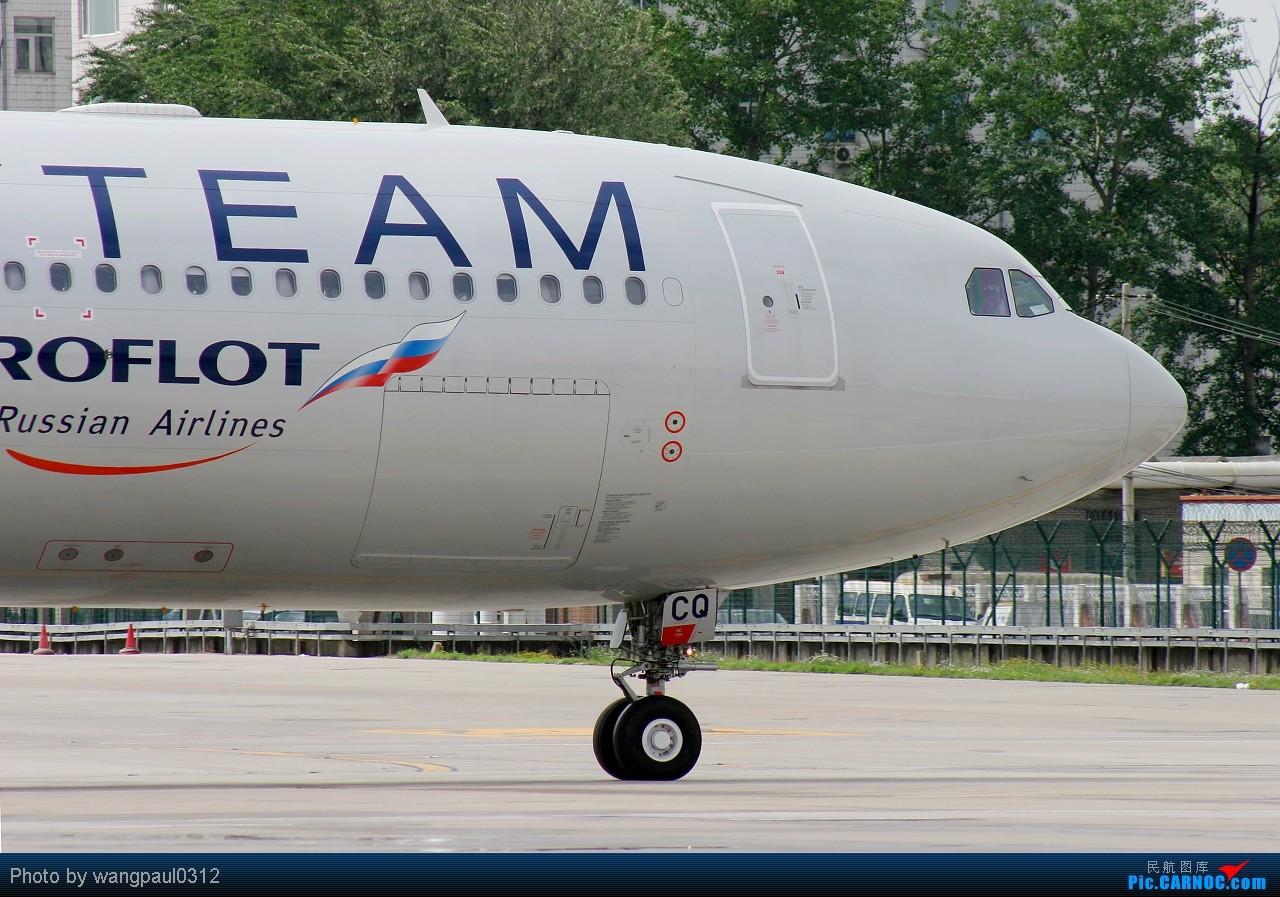 [原创]贡献一组大头照!顶帖送飞机!跟帖同一架飞机送五架!(每人只限一次) AIRBUS A330-343E VQ-BCQ 北京首都国际机场