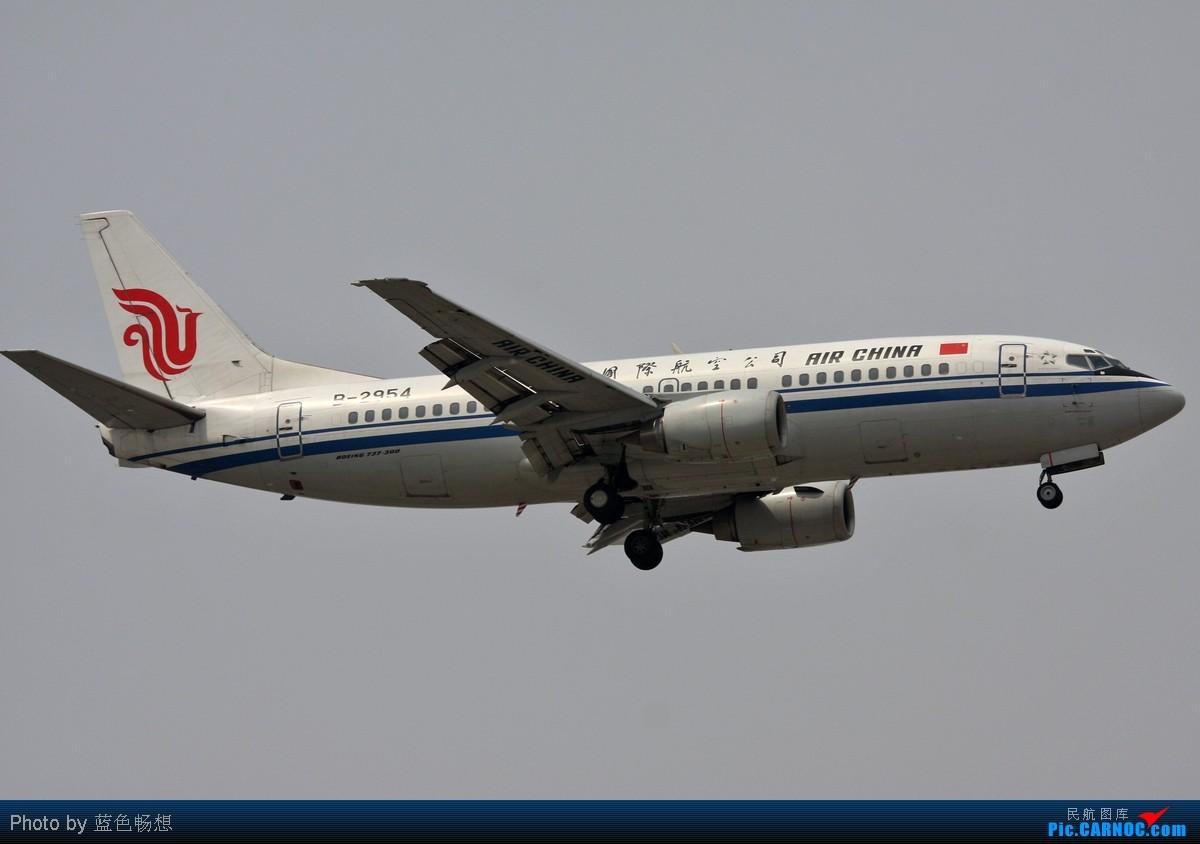 Re:[原创]<绝世痴飞>国航绝对主力机型733/737/738当然NG的还有小姨哦! BOEING 737-300 B-2954 中国北京首都机场