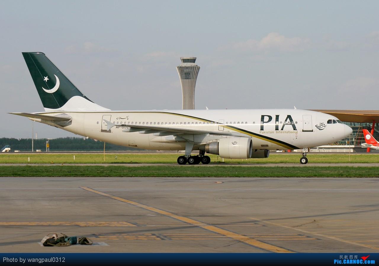 ★★★巴基斯坦航空新装亮相首都国际机场★★★ AIRBUS A310-308 AP-BDZ 北京首都国际机场