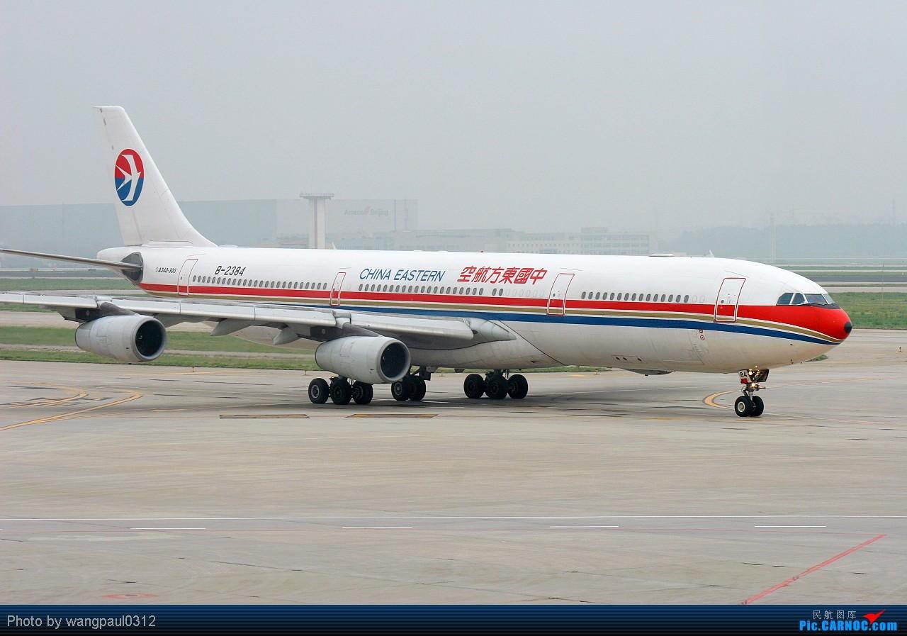 Re:[原创]趁着工作之便,来到首都机场T3航站楼拍几张内场图---大中华--大韩--大和三大题材 AIRBUS A340-300 B-2384 北京首都国际机场