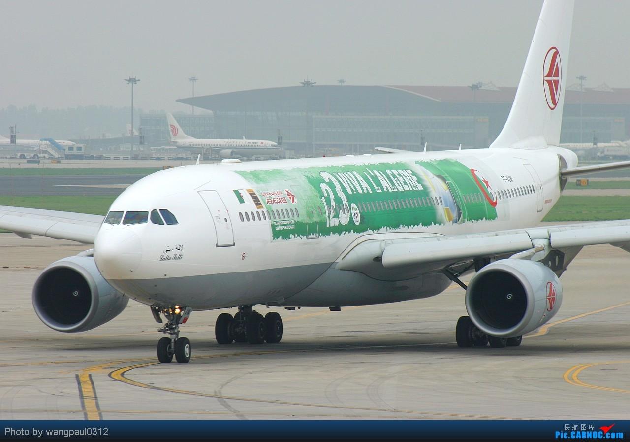 [原创]南非世界杯的比赛正在如火如荼的进行,发个于世界杯相关的彩绘吧! AIRBUS A330-202 7T-VJW 北京首都国际机场