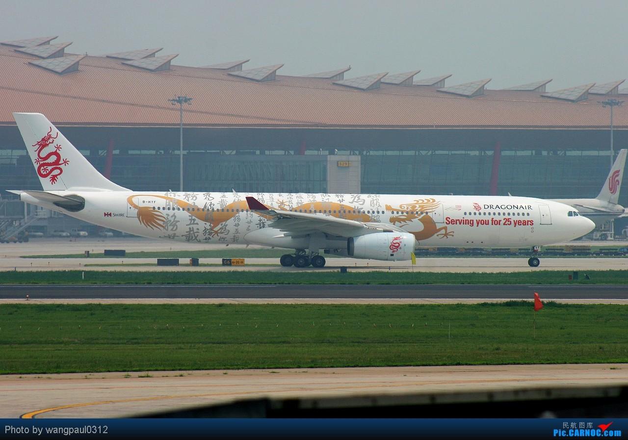 ★★★★★为你服务25载★★★★★------先解决有无的问题 AIRBUS A330-300 B-HYF 北京首都国际机场